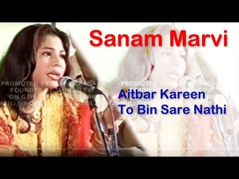 """Aitbaar Kareen To Bin Sare Hi Nathi"" By Sanam Marvi - Uploaded by Ram Amarnani"