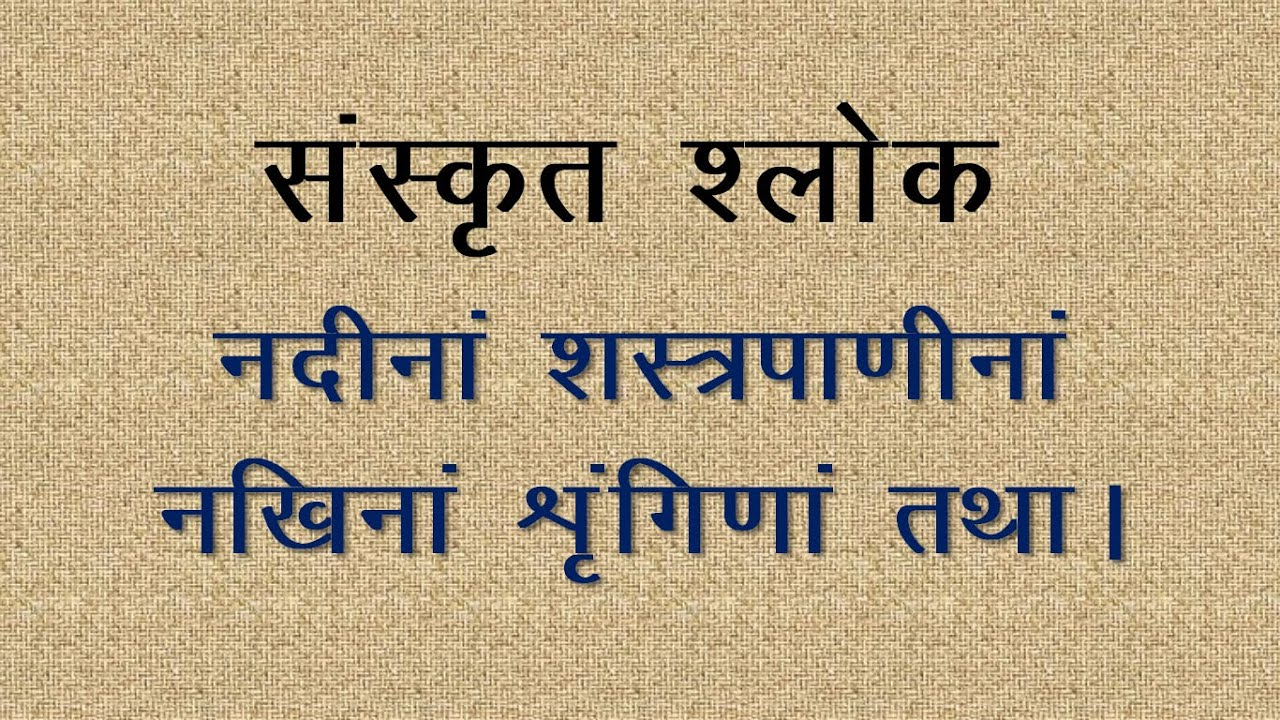 Sanskrit Slokas Nadinaam Shastrapaaninam Meaning In Hindi Youtube