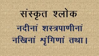 Sanskrit Slokas - Nadinaam Shastrapaaninam - Meaning in Hindi