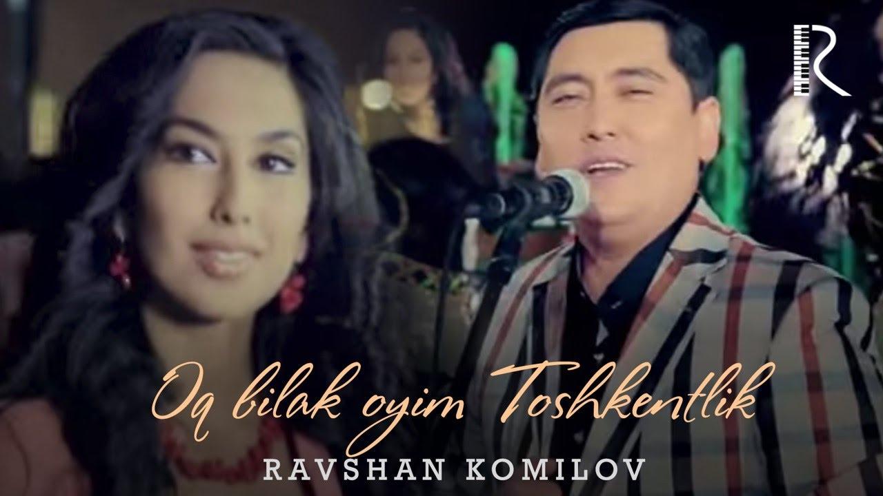 Ravshan Komilov - Oq bilak oyim Toshkentlik | Равшан Комилов - Ок билак ойим Тошкентли #UydaQoling