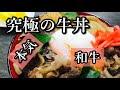 和牛で究極の牛丼を作る の動画、YouTube動画。