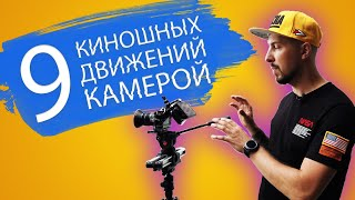 9 основных движений камеры для КИНЕМАТОГРАФИЧНЫХ КАДРОВ | Как снять кино дилетанту?