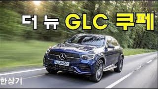 더 뉴 메르세데스-벤츠 GLC 300 쿠페 시승기(2020 Mercedes-Benz GLC 300 Coupe 4Matic Review) - 2020.01.21