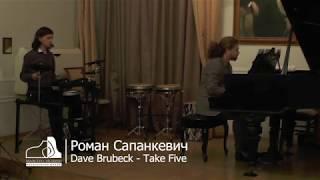 "Сапанкевич Роман - ""Take Five"", Dave Brubeck"