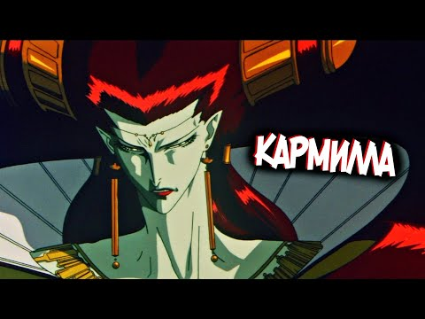 Кармилла   Кровавая Графиня - Кто она такая? [из Аниме Ди: Жажда Крови Vampire Hunter D: Bloodlust]