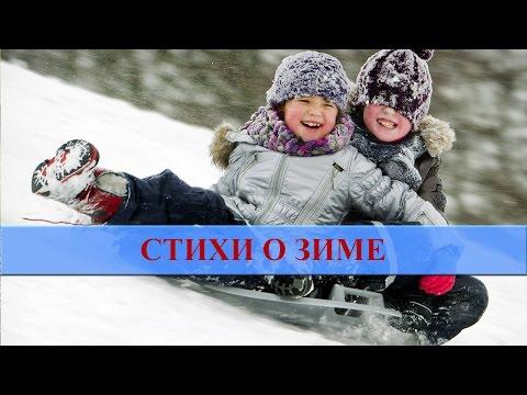 ☃ Стихи о зиме для детей ⁂ Домашние игры