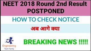 NEET 2018 Round 2 Result Not Show | High Court Madras Stay NEET Abeyance