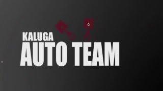 Приглашение на мероприятие  от Kaluga Auto Team
