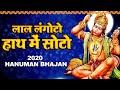 लाल लंगोटो हाथ में सोटो    Lal langoto    Hanuman Bhajan 2020    Popular Hanuman Bhajan 2020