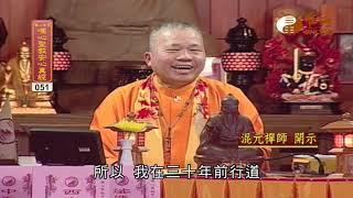 【唯心聖教安心真經51】| WXTV唯心電視台