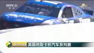 [国际财经报道]美国纳斯卡杯汽车系列赛| CCTV财经