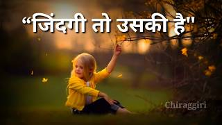 True Line About Life | New Whatsapp Status Video 2019 | New Sad Status 2019 | Life Quotes In Hindi /
