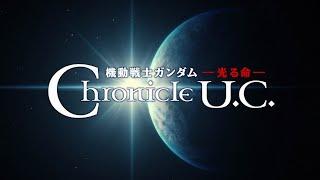 『機動戦士ガンダム 光る命 Chronicle U.C.』<編集版>
