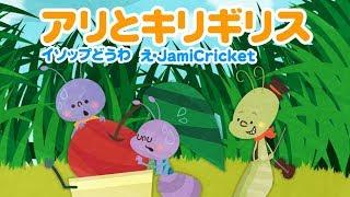 【絵本】アリとキリギリス【読み聞かせ】イソップ童話