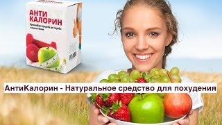 АнтиКалорин для похудения