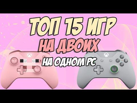 Игры на двоих на одном компьютере №12 / Split Screen, HotSeat, Кооператив в 2019 + Ссылки