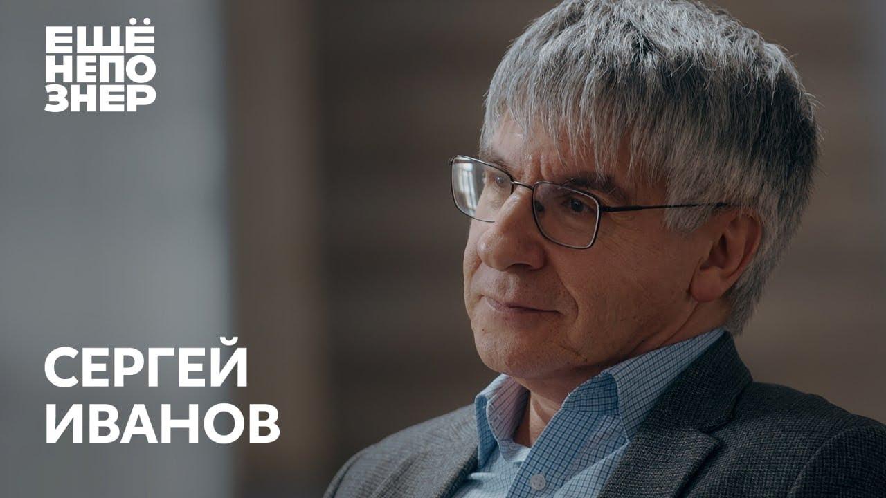 Сергей Иванов: «Не надо политизировать историю» #ещенепознер