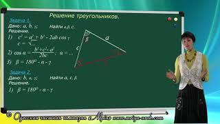 Геометрия 9 класс, Решение треугольников, Онлайн урок