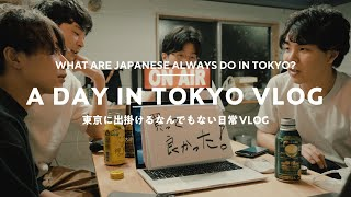 【VLOG】都内に出掛けるなんでもない日常|A DAY IN MY TOKYO LIFE