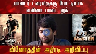 Valimai Firstlook as a master Trailer competition H Vinoth Announced | Ajith | Vijay