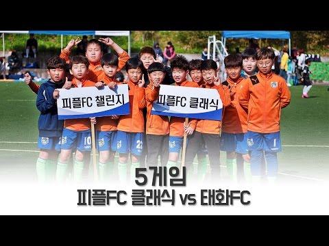 2017년 울산시장배 풋살대회 U-11 피플FC 5게임