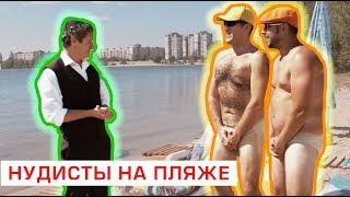 Где отдохнуть на выходных Еврей дресирует нудистов на пляже