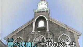 懐メロカラオケ 「小樽の人よ」 原曲 ♪ 鶴岡雅義と東京ロマンチカ