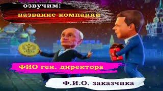 Частушки от Путина и Медведева на корпоратив