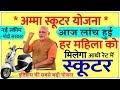 amma scooter yojana -मम्मियों, बहनो, भाभियो के लिए बड़ी खुशखबरी- PM modi news today new woman scheme