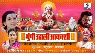 Mungi Udali Aakashi | मुंगी उडाली आकाशी | मराठी चित्रपट | Marathi Movie | Marathi Chitrapat