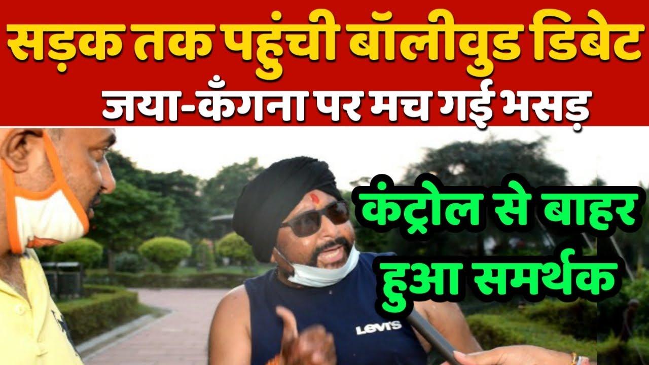 सड़क तक पहुँची Bollywood डिबेट..समर्थकों ने मचा दी भसड़ || Jaya Bachchan vs Kangana Ranaut