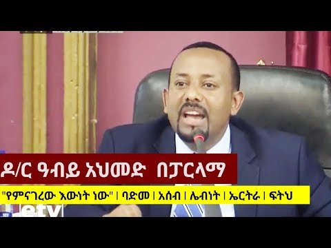 PM Dr Abiy Ahmed Speech in Parliament  FULL