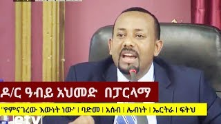 PM Dr Abiy Ahmed Speech in Parliament - FULL
