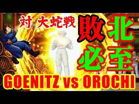 ゲーニッツ(E-GOENITZ) vs オロチ(G-OROCHI) - STREET FIGHTER II TURBO DASH PLUS SPECIAL LIMITED EDITION GOLD