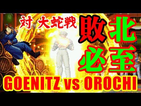 ゲーニッツ(E-GOENITZ) vs オロチ(G-OROCHI) - STREET FIGHTER II TURBO DASH PLUS SPECIAL LIMITED EDITION GOLD