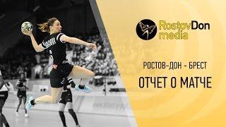 Ростов-Дон - в полуфинале Кубка ЕГФ!