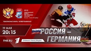 Россия - Германия [NHL 16] 1/4 финала Чемпионата Мира по Хоккею 2016(Прогноз на матч ЧМ по хоккею 2016 Russia - Germany. Подпишись на канал - https://www.youtube.com/user/V..., 2016-05-19T17:36:35.000Z)