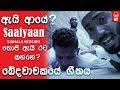 Shoi Boys - Ai Aye (ඇයි ආයේ) සයියාන් Sinhala Version (ඛෙදවාචකයේ ගීතය) Parody Song