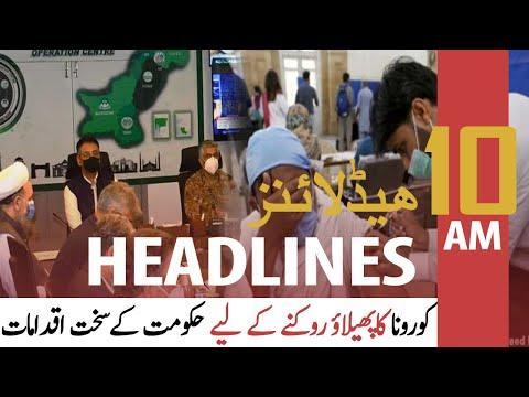ARYNews Headlines | 10 AM | 30th APRIL 2021