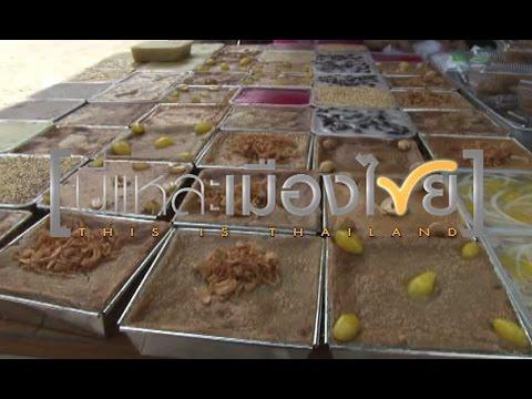 Thailand Only ที่นี่ที่เดียว 29/1/58 : ประเพณีกวนขนมหวาน วัดตาลล้อม