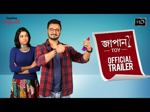 Japani Toy (জাপানি টয়) | Official Trailer | Web Series | Rajdeep | Ishaa | Hoichoi Originals