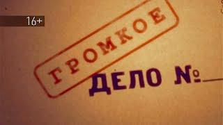 """Громкое дело от 28.03.2016 """"Оружейных дел мастер """""""