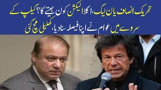 who will win 2018 elections in pakistan ?
