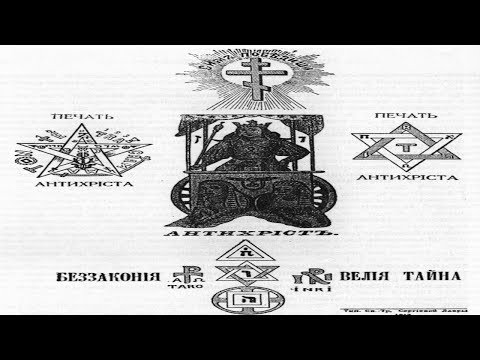 "Рав М.Коган: Вся правда о ""Протоколах сионских мудрецов"""