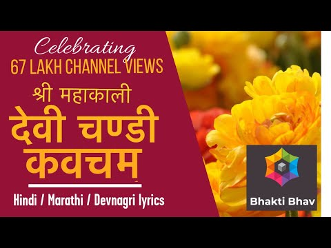 Devi Chandi Kavach Stotram Sanskrit lyrics with Hindi / Marathi / Devnagari  Text