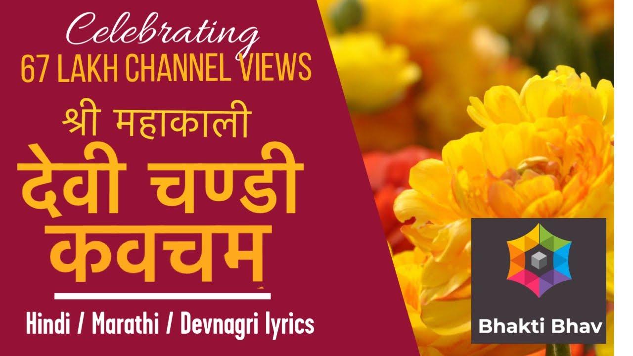 Devi Chandi Kavach Stotram Sanskrit lyrics with Hindi / Marathi / Devnagari  Text