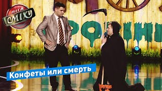 Порошенко на Хэллоуин - Моя Провинция | Лига Смеха 2019 Зимний Кубок