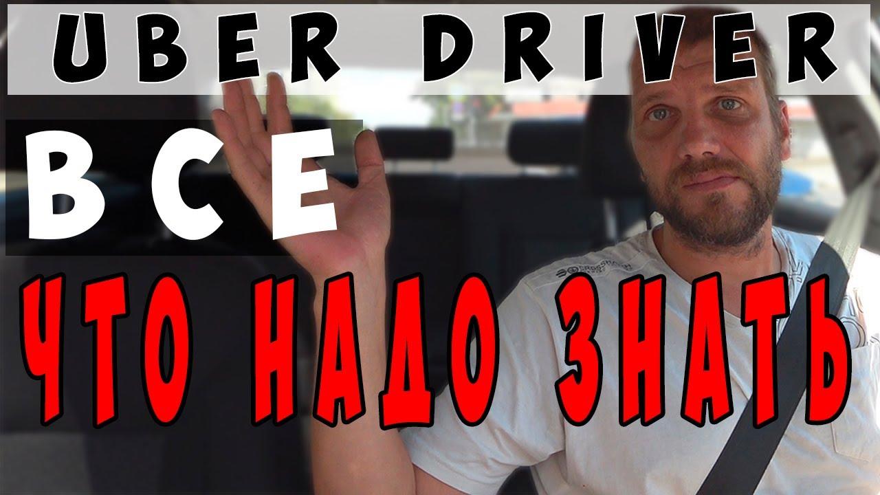 Все что вам надо знать про Uber Driver