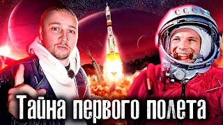 Как мы полетели в Космос / Из Лагерей на Орбиту / Гагарин и Королев / Лядов с места событий