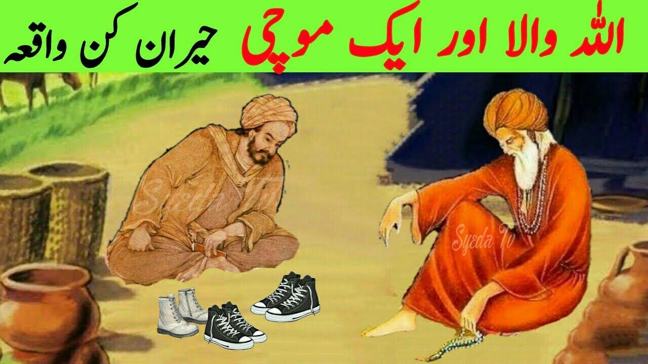 Allah wala aur Mochi || Boot Maker Story || Quran Story || Allah saint Story || Nabi || قصة القران